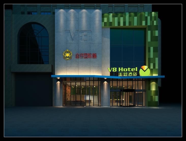 宁乡V8主题酒店