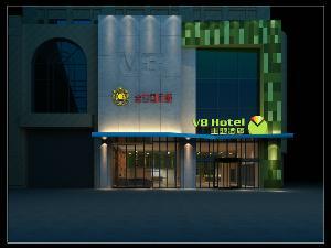 美高梅娱乐场V8主题酒店