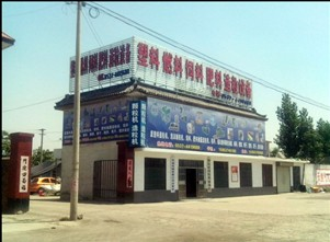 山东曲阜华诚机械厂