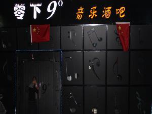 潮州零下9°音乐吧