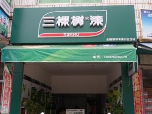 三棵�淦峤���Yu店