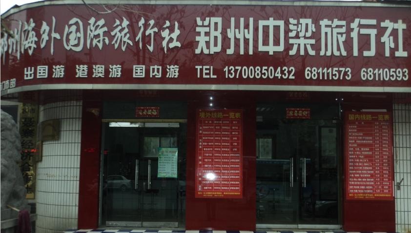 郑州中梁旅行社