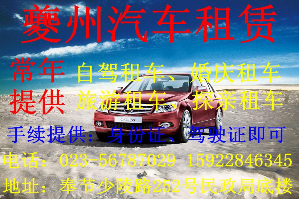 夔州汽车租赁