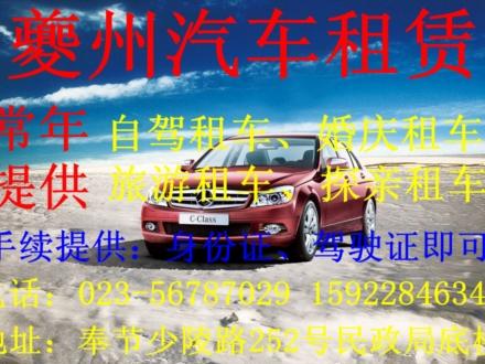 夔州汽�租�U