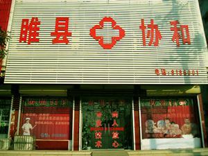 睢县协和诊所