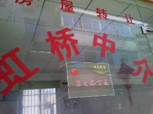 海盐县虹桥中介服务所