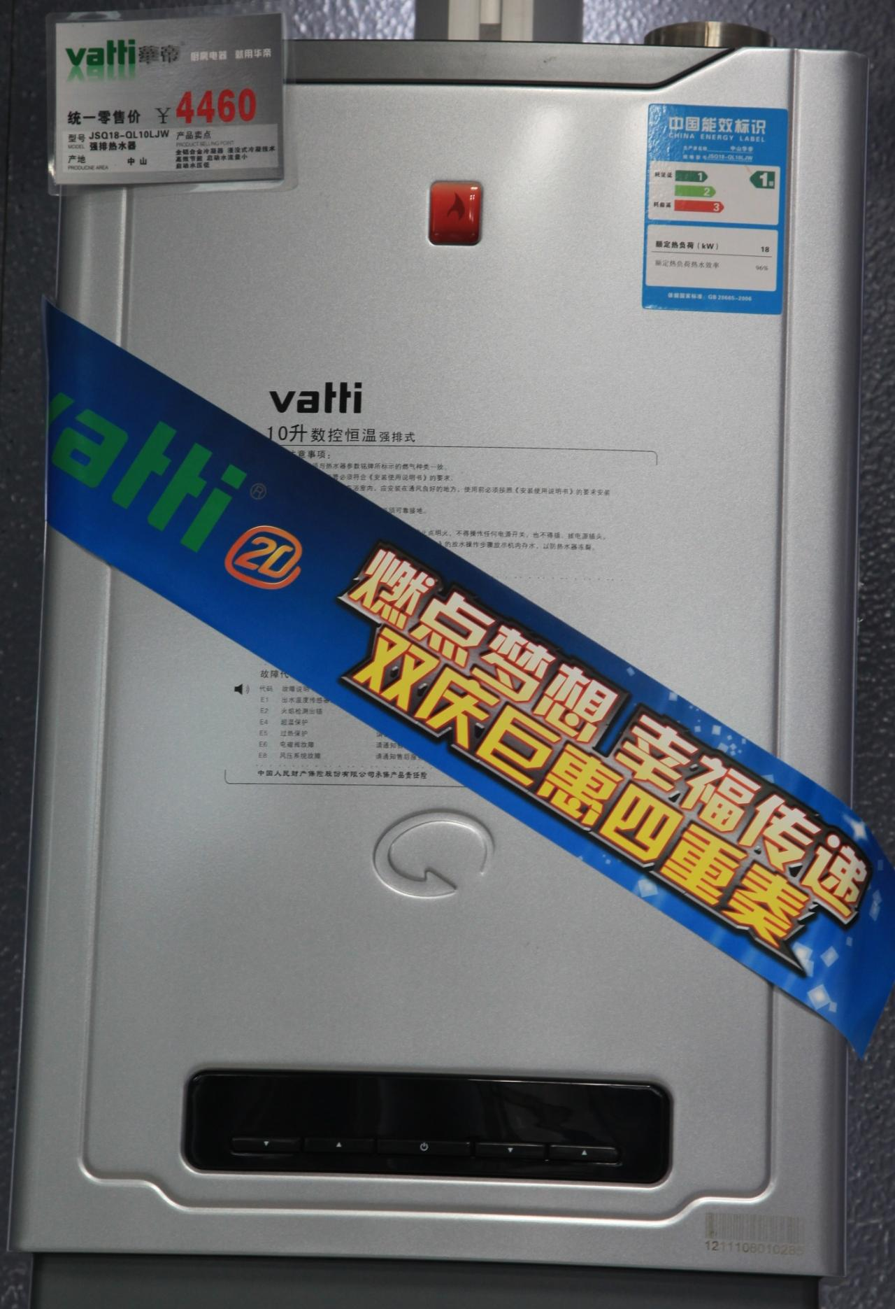 华帝jsq18-ql10ljw强排热水器