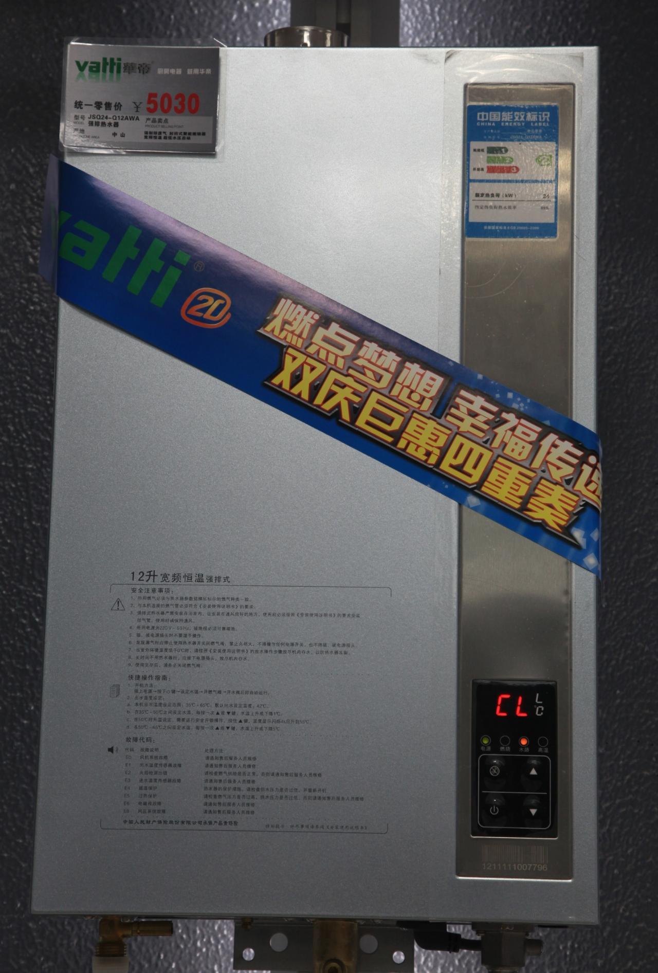 华帝jsq24-q12awa强排热水器