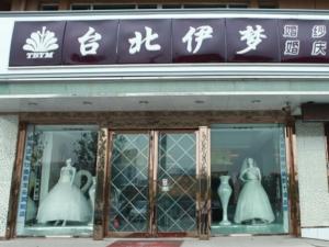 台北伊梦婚纱摄影楼