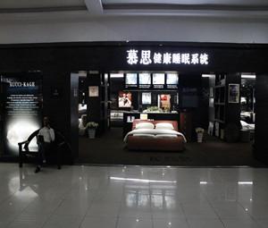 铜仁市慕思健康睡眠体验馆
