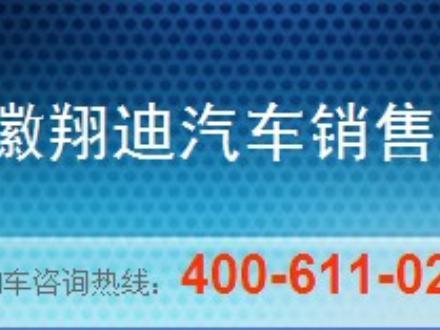 安徽翔迪汽车销售服务有限公司
