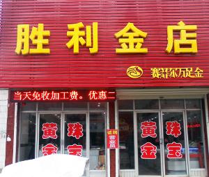 虞城胜利金店