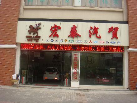 湖口县宏泰汽车贸易有限公司