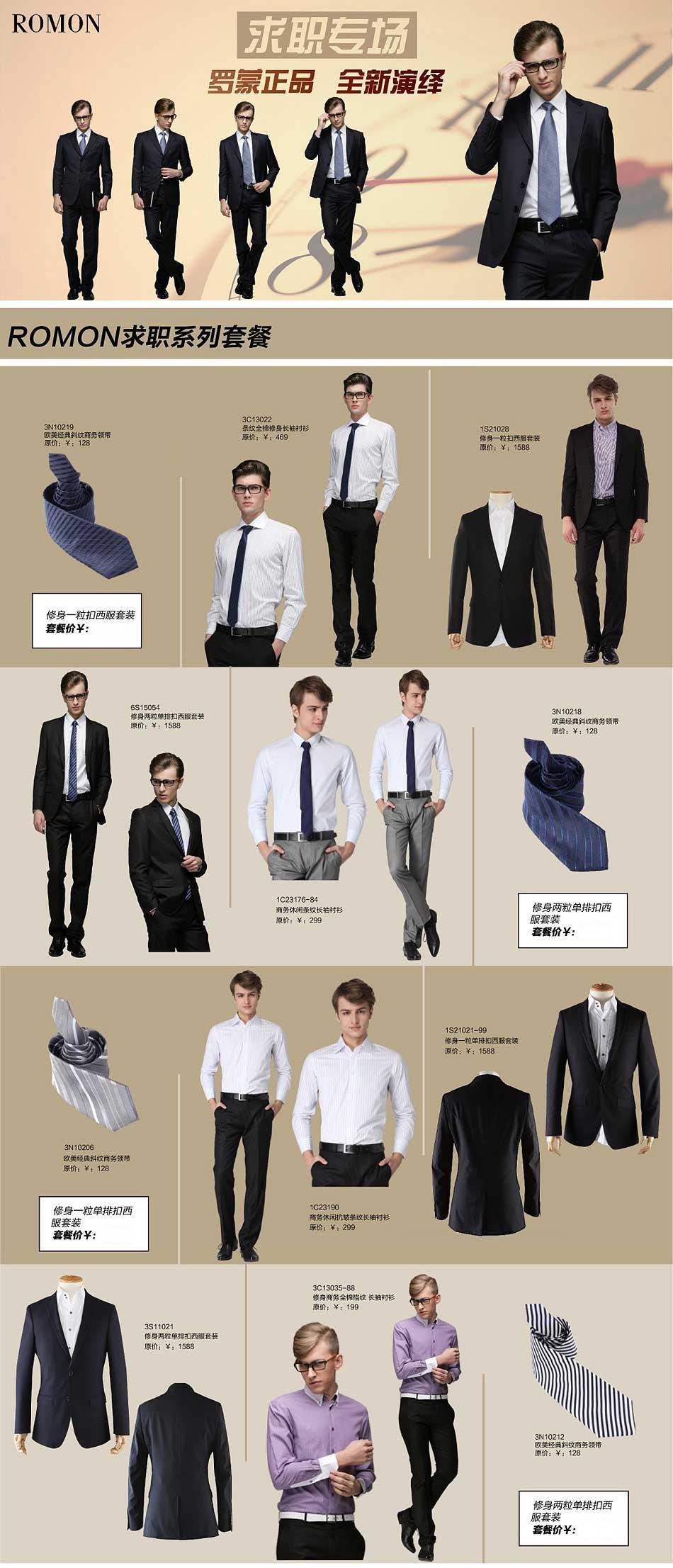 男装设计图获奖