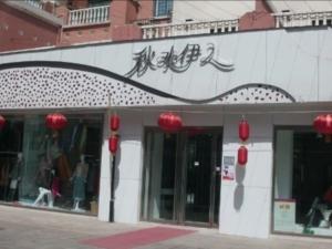 淄博秋水伊人�Yu店