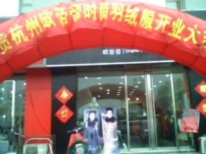 淄博�W帝帝品牌�Yu店