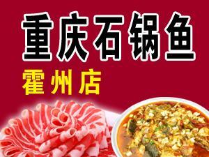重庆石锅鱼-大赢家棋牌网址店