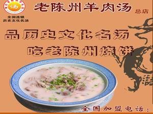 老陈州羊肉汤