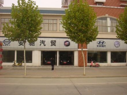 湖口安驰汽车销售有限公司