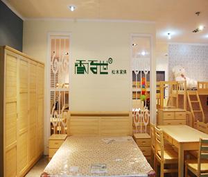 香百世松木家具