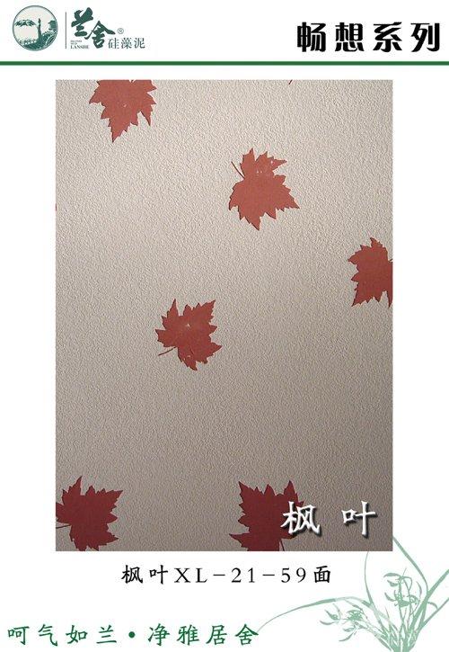 橡皮章素材简单枫叶