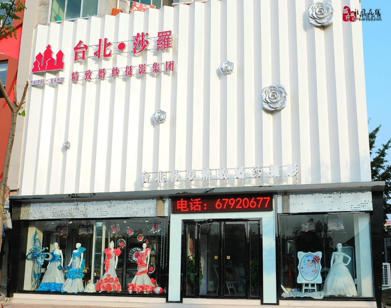 社旗县台北莎罗婚纱摄影