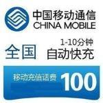 舜凡网络100元话费-推荐有奖!!!