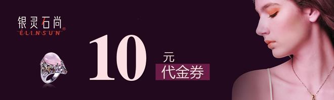 [临汾银灵时尚]抵兑金额10元优惠券