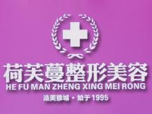 广汉市荷芙蔓整形美容医院