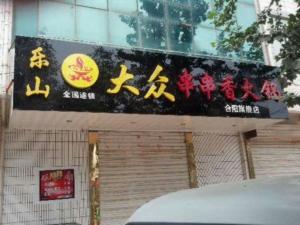 乐山大众串串香火锅