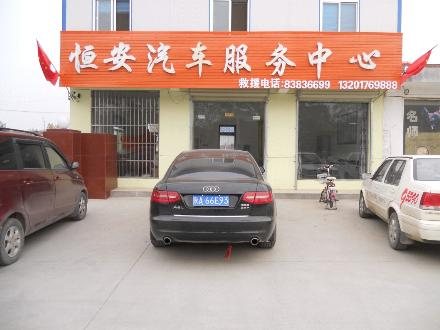 西安恒安汽车服务有限公司