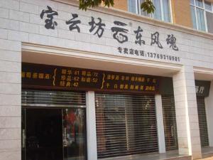 弥勒东风宝云酒庄