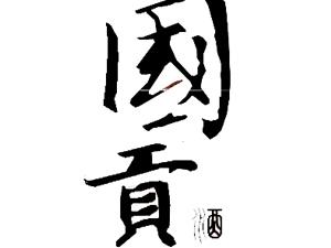 �F州宏云城信酒�I有限公司����代理