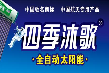 四季沐歌�s膺2012中���岜眯�I最具��力品牌