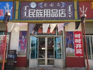蒙古斋民族用品店