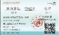 [乐活・创意生活家居]末日大酬宾 来店可领取纪念版方舟票一张
