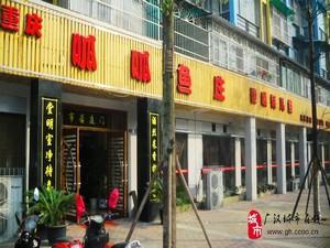 广汉市新呱呱鱼庄