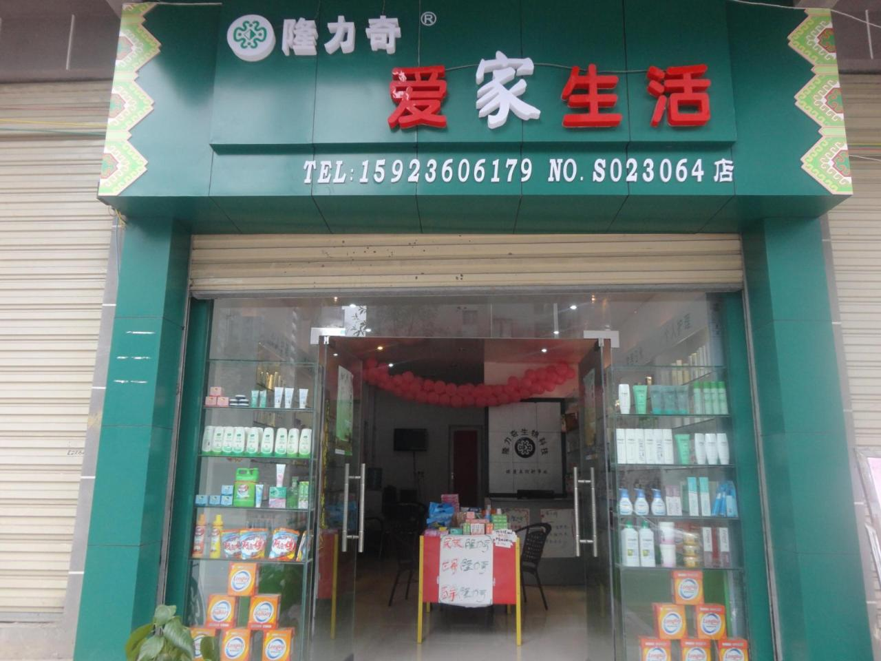 隆力奇化妆品龙8国际娱乐城专卖店