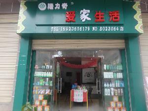隆力奇化�y品秀山�Yu店