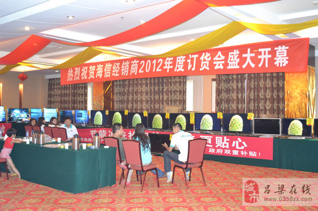 海信集团2012年订货会盛大开幕