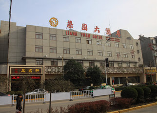 梁园大酒店(萬君轩)