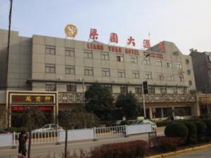 梁园大酒店(�f君轩)