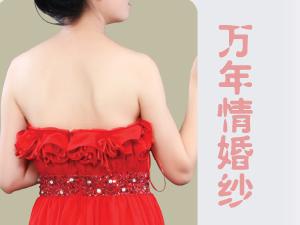 万年情婚纱礼服