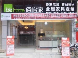 香港佰怡家铜仁专卖店