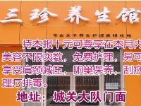 [临县三珍养生馆]10元尊享优惠券