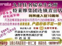 [九仟佳名媛养生会所―特莱维集团连锁直营店]10元享百元优惠券