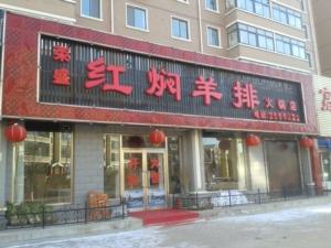 荣盛红焖羊排火锅店