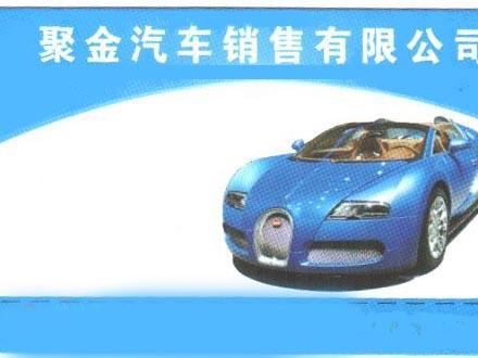 聚金汽车销售有限公司