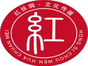 红丝绸文化传媒有限公司