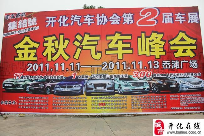 �_化2012秋季汽�峰��